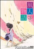 Windy Tales Vol.3 (Japan Version)