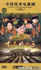 Shi San Ge Ge Xin Chuan (DVD) (End) (China Version)