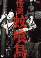 KAIDAN KAKUIDORI (Japan Version)