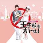 王子様をオトせ!OST (日本版)