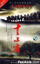 Shi San Sheng (DVD) (End) (China Version)