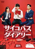 Psychopath Diary (DVD) (Box 1) (Japan Version)