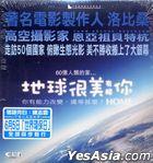 地球很美有賴你 (VCD) (香港版)