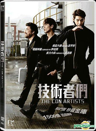 YESASIA: 技術者たち (2014) (DVD) (香港版) DVD - キム・ウビン, Lee ...