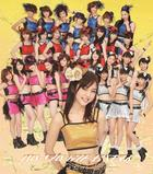 Busu ni Naranai Tetsugaku (Jacket E)(Mano Erina / First Press Limited Edition)(Japan Edition)