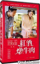 红酒炖牛肉 (2016) (DVD) (台湾版)