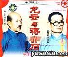 Ren Wu Chuan Qi Pian Long Yun Yu Jiang Jie Shi (VCD) (China Version)