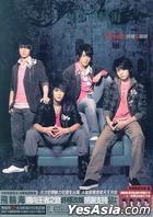 飛輪海同名專輯 (王者魅力終極私藏版) (CD+DVD)