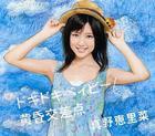 Doki! Doki! Baby! / Tasogare Kosaten (Normal Edition)(Japan Version)