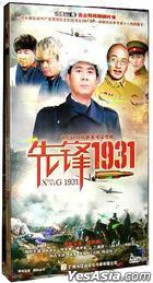 Xian Feng 1931 (H-DVD) (End) (China Version)
