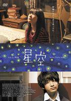 Starry Starry Night (DVD) (Japan Version)