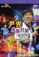 尹光鬼馬狂想笑不停演唱會 Karaoke (DVD + 2CD)