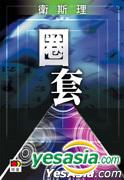 Wei Si Li Ke Huan Xi Lie -  Quan Tao( Ming Bao Er Shi Nian Zhen Cang Ban)