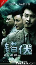 The Wrong Action (H-DVD) (Ep. 1-30) (End) (China Version)