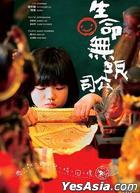 Life Of Never End Co, Ltd (DVD) (English Subtitled) (Taiwan Version)