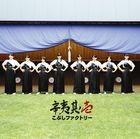 Kobushi Sono Ichi [Type B] (First Press Limited Edition)(Japan Version)