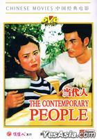 The Contemporary People (DVD) (English Subtitled) (China Version)