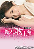 Xin You Wu Zhu Yi _ _ Mei Li Da Ren2