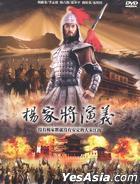 Yang Jia Jiang Yan Yi (DVD) (End) (Taiwan Version)