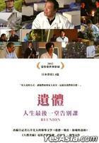 Reunion (DVD) (Taiwan Version)