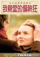 OUF (DVD) (Taiwan Version)