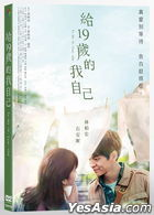 To My 19-Year-Old (2018) (DVD) (English Subtitled) (Taiwan Version)