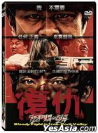 Bloody Fight in Iron-Rock Valley (2011) (DVD) (Taiwan Version)