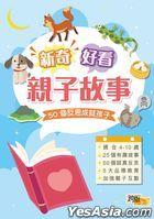 Xin Qi Hao Kan Qin Zi Gu Shi——50 Ge Fan Si Cheng Jiu Hai Zi