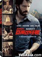 亞果出任務 (2012) (DVD) (台灣版)