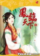 Mi Xiao Shuo 205 -  Feng Lin Tian Xia 2  Chuan Yue Ban Wu Jian Dao