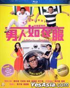 Love is...Pyjamas (2012) (Blu-ray) (Hong Kong Version)