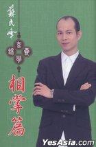 Su Min Feng Xuan Xue Jin Nang -  Xiang Zhang Pian
