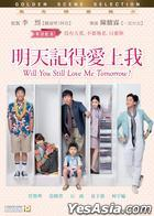 Will You Still Love Me Tomorrow? (2013) (DVD) (Hong Kong Version)