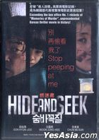 Hide And Seek (2013) (DVD) (Malaysia Version)