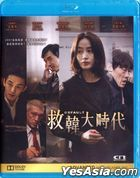 Default (2018) (Blu-ray) (Hong Kong Version)