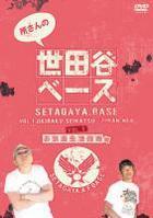 Tokoro San No Setagaya Base 1 (DVD) (Japan Version)