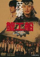Kanikosen (2009) (DVD) (Japan Version)