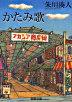 katamiuta shinchiyou bunko shi 61 1