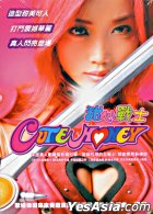 Cutie Honey (DVD) (Taiwan Version)