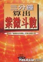 San Fen Zhong Suan Chu Zi Wei Dou Shu ^ Xiu Ding Ban V