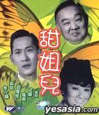 Tian Jie Er