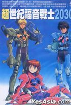 The Feature Film Neon Genesis 2030 (DVD) (Taiwan Version)