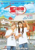 Saint Young Men Season 3 (2020) (DVD) (English Subtitled) (Hong Kong Version)