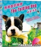 The Talking Dog (VCD) (Hong Kong Version)