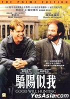 Good Will Hunting (1997) (DVD) (Panorama Version) (Hong Kong Version)