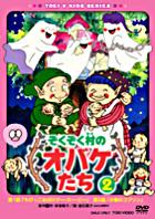Zokuzoku Mura No Obaketachi Vol.2 (Japan Version)