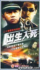 Chu Sheng Ru Si (Vol.1-20) (End) (China Version)