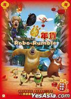 Boonie Bears Robo Rumble (Blu-ray) (Hong Kong Version)