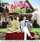 Paradise Ranch Original Soundtrack (ALBUM+DVD)(Japan Version)