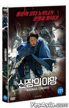 信長協奏曲 (DVD) (韓國版)